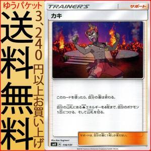 ポケモンカードゲーム SMH GXスタートデッキ カキ   ポケカ サポート トレーナーズカード