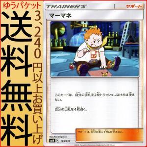 ポケモンカードゲーム SMH GXスタートデッキ マーマネ   ポケカ サポート トレーナーズカード