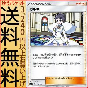 ポケモンカードゲーム SMH GXスタートデッキ カルネ   ポケカ サポート トレーナーズカード