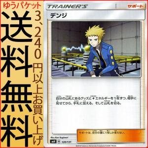 ポケモンカードゲーム SMH GXスタートデッキ デンジ   ポケカ サポート トレーナーズカード