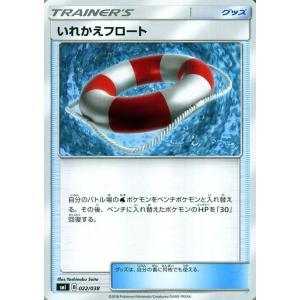 ポケモンカードゲーム SMI スターターセット いれかえフロート | ポケカ グッズ トレーナーズカード シングルカード|card-museum