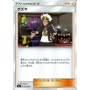 ポケモンカードゲーム SMI スターターセット グズマ | ポケカ サポート トレーナーズカード シングルカード|card-museum