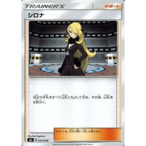 ポケモンカードゲーム SMI スターターセット シロナ | ポケカ サポート トレーナーズカード シングルカード|card-museum