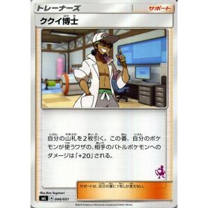 ポケモンカードゲーム SML ファミリーポケモンカードゲーム ククイ博士(ミュウツーマーク) | ポケカ サポート トレーナーズカード|card-museum