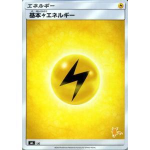 ポケモンカードゲーム SML ファミリーポケモンカードゲーム 雷エネルギー | ポケカ 雷 基本エネルギー|card-museum