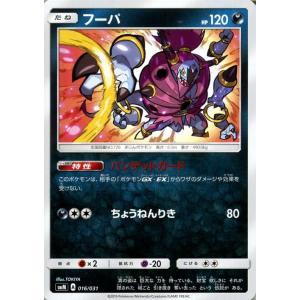 ポケモンカードゲーム SMM スターターセット TAG TEAM GX フーパ | ポケカ シングルカード 悪 たねポケモン|card-museum