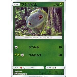 ポケモンカードゲーム SMP2 名探偵ピカチュウ フシギダネ C   ポケカ ムービ―スペシャルパック 草 たねポケモン card-museum