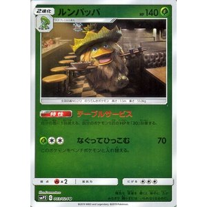 ポケモンカードゲーム SMP2 名探偵ピカチュウ ルンパッパ U   ポケカ ムービ―スペシャルパック 草 2進化 card-museum