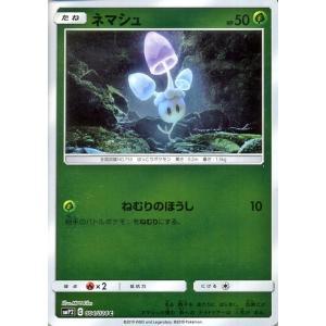 ポケモンカードゲーム SMP2 名探偵ピカチュウ ネマシュ C   ポケカ ムービ―スペシャルパック 草 たねポケモン card-museum