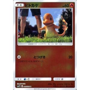 ポケモンカードゲーム SMP2 名探偵ピカチュウ ヒトカゲ C   ポケカ ムービ―スペシャルパック 炎 たねポケモン card-museum