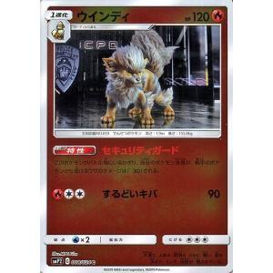 ポケモンカードゲーム SMP2 名探偵ピカチュウ ウインディ C   ポケカ ムービ―スペシャルパック 炎 1進化 card-museum