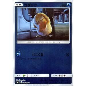 ポケモンカードゲーム SMP2 名探偵ピカチュウ コダック C   ポケカ ムービ―スペシャルパック 水 たねポケモン card-museum