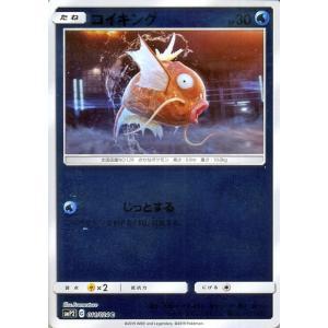 ポケモンカードゲーム SMP2 名探偵ピカチュウ コイキング C   ポケカ ムービ―スペシャルパック 水 たねポケモン card-museum