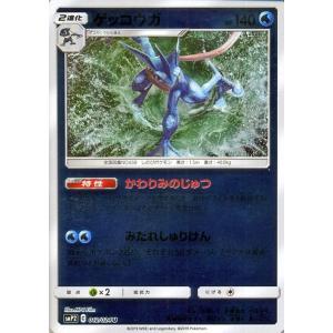 ポケモンカードゲーム SMP2 名探偵ピカチュウ ゲッコウガ U   ポケカ ムービ―スペシャルパック 水 2進化 card-museum