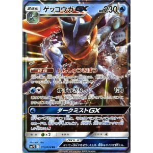 ポケモンカードゲーム SMP2 名探偵ピカチュウ ゲッコウガGX RR   ポケカ ムービ―スペシャルパック 水 2進化 card-museum