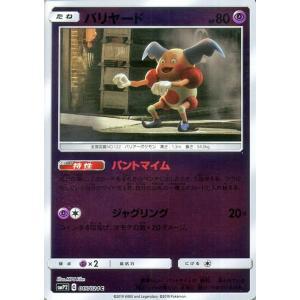 ポケモンカードゲーム SMP2 名探偵ピカチュウ バリヤード C   ポケカ ムービ―スペシャルパック 超 たねポケモン card-museum