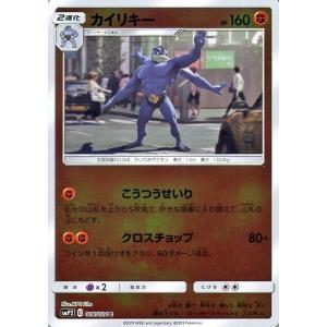 ポケモンカードゲーム SMP2 名探偵ピカチュウ カイリキー C   ポケカ ムービ―スペシャルパック 闘 2進化 card-museum
