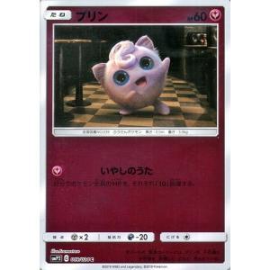 ポケモンカードゲーム SMP2 名探偵ピカチュウ プリン C   ポケカ ムービ―スペシャルパック フェアリー たねポケモン card-museum