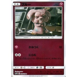 ポケモンカードゲーム SMP2 名探偵ピカチュウ ブルー C   ポケカ ムービ―スペシャルパック フェアリー たねポケモン card-museum