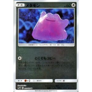 ポケモンカードゲーム SMP2 名探偵ピカチュウ メタモン U   ポケカ ムービ―スペシャルパック 無 たねポケモン card-museum