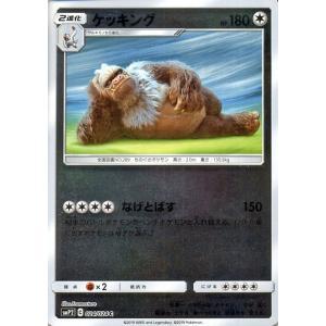 ポケモンカードゲーム SMP2 名探偵ピカチュウ ケッキング C   ポケカ ムービ―スペシャルパック 無 2進化 card-museum