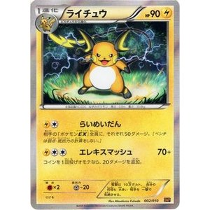 ポケモンカードゲームXY/ライチュウ(キラ仕様)/SNP ライチュウBREAK card-museum