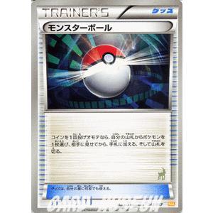ポケモンカードゲームBW/モンスターボール(コバルオンマーク)/みんなのWAKUWAKUバトル|card-museum