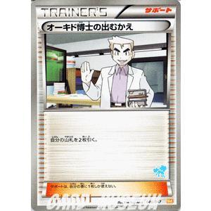 ポケモンカードゲームBW/オーキド博士の出むかえ(ケルディオマーク)/みんなのWAKUWAKUバトル