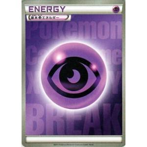 ポケモンカードゲームXY/超エネルギー/プロモーションカード|card-museum