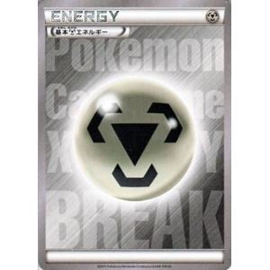 ポケモンカードゲームXY/鋼エネルギー/プロモーションカード|card-museum
