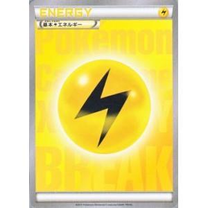 ポケモンカードゲームXY/雷エネルギー/プロモーションカード|card-museum
