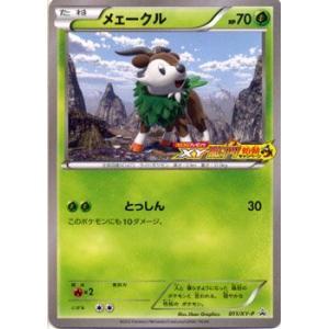 ポケモンカードゲームXY/メェークル(PR)/プロモーションカード|card-museum