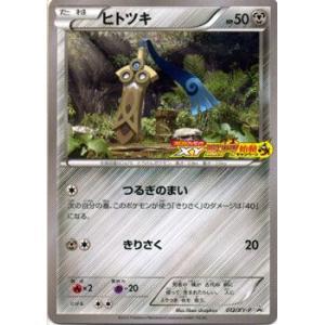 ポケモンカードゲームXY/ヒトツキ(PR)/プロモーションカード|card-museum
