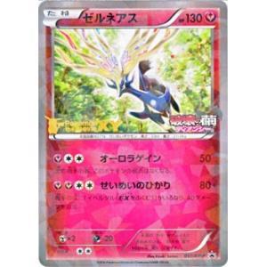 ポケモンカードゲームXY/ゼルネアス(プロモーションカード)/プロモーションカード|card-museum