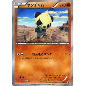 ポケモンカードゲームXY/ヤンチャム(PR)/プロモーションカード|card-museum