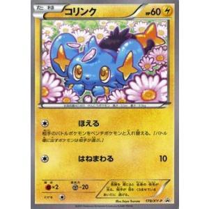 ポケモンカードXY コリンク / ダブルメガBREAKセット(PMXY-P)/シングルカード card-museum