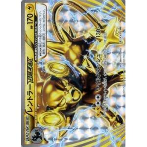 ポケモンカードXY レントラーBREAK / ダブルメガBREAKセット(PMXY-P)/シングルカード|card-museum