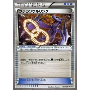 ポケモンカードXY プテラソウルリンク / ダブルメガBREAKセット(PMXY-P)/シングルカード|card-museum