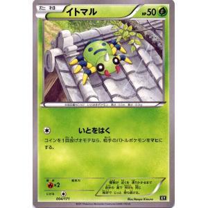 ポケモンカードゲームSM/イトマル/THE BEST OF XY|card-museum