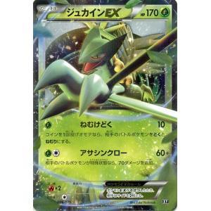 ポケモンカードゲームSM/ジュカインEX/THE BEST OF XY card-museum