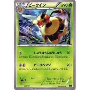 ポケモンカードゲームSM/ビークイン/THE BEST OF XY|card-museum