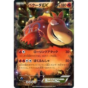 ポケモンカードゲームSM/バクーダEX/THE BEST OF XY|card-museum