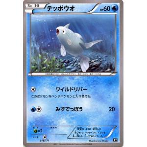 ポケモンカードゲームSM/テッポウオ/THE BEST OF XY|card-museum