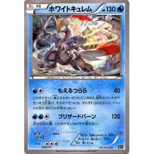 ポケモンカードゲームSM/ホワイトキュレム/THE BEST OF XY|card-museum