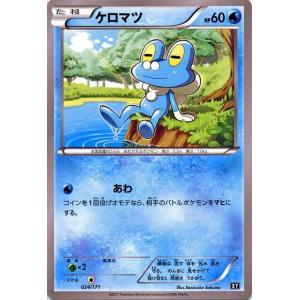 ポケモンカードゲームSM/ケロマツ/THE BEST OF XY|card-museum