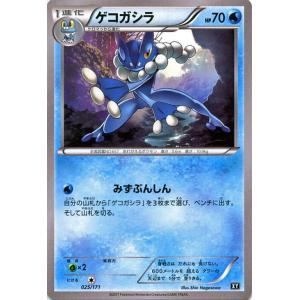 ポケモンカードゲームSM/ゲコガシラ/THE BEST OF XY|card-museum