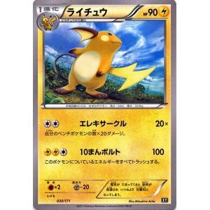 ポケモンカードゲームSM/ライチュウ/THE BEST OF XY|card-museum