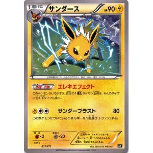 ポケモンカードゲームSM/サンダース/THE BEST OF XY|card-museum