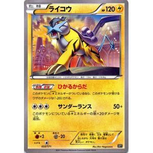 ポケモンカードゲームSM/ライコウ/THE BEST OF XY|card-museum