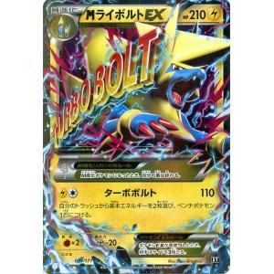 ポケモンカードゲームSM/MライボルトEX/THE BEST OF XY card-museum